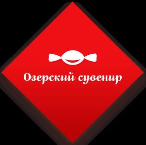 Кондитерская фабрика Озерский сувенир